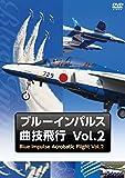 ブルーインパルス・曲技飛行 Vol.2 [DVD]