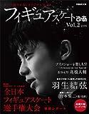 フィギュアスケートぴあ vol.2 2016 (ぴあムック)