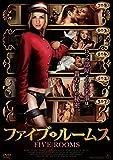 ファイブ・ルームス [DVD]