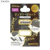 【iDress】iPhone4S/4ドックコネクタ用ジュエリージャック2nd☆アイフォンアクセ通販☆【メール便可】【アメジスト】
