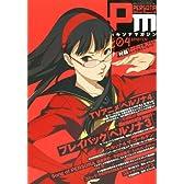 ペルソナマガジン#04 2012年 03月号 [雑誌]