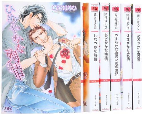 慈英&臣シリーズ 文庫 1-6巻セット (幻冬舎ルチル文庫)