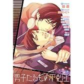 男子たるもの下剋上AQUA Love Code(2)(アクアコミックス) (AQUA Love Code 2)