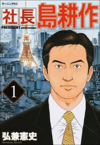 社長 島耕作(1) (モーニングKC)