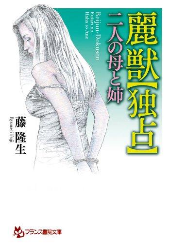 麗獣【独占】二人の母と姉 (フランス書院文庫)