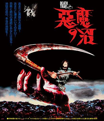 悪魔の沼 perfect edition [Blu-ray]
