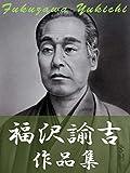 福沢諭吉作品集 33作品合本版
