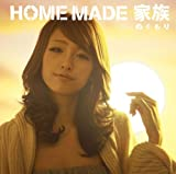 HOME MADE家族 / ぬくもり