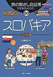 旅の指さし会話帳〈80〉スロバキア—ここ以外のどこかへ!