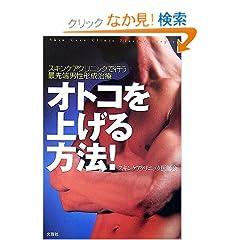 オトコを上げる方法!―スキンケアクリニックで行う最先端男性形成治療