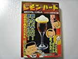 BARレモン・ハート 仰天カクテルニコラシカ (アクションコミックス 5Coinsアクションオリジナル)
