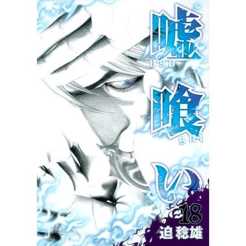 嘘喰い 18 (ヤングジャンプコミックス)