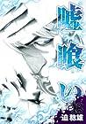 嘘喰い 第18巻 2010年09月17日発売