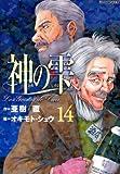 神の雫 14 (14) (モーニングKC)