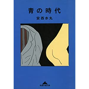 青の時代  光文社文庫