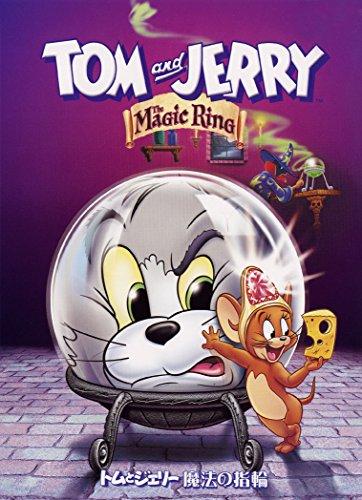 トムとジェリー 魔法の指輪 [DVD]