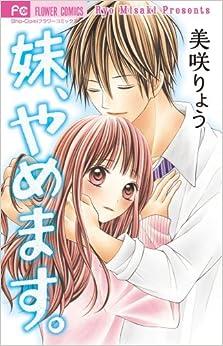 Imouto Yamemasu (Flower Comics) Manga: Shogakukan: 9784091356260