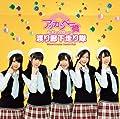 アッカンベー橋【初回限定盤A】(CD+DVD)