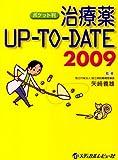 治療薬Up to date 2009年度版 ポケット判