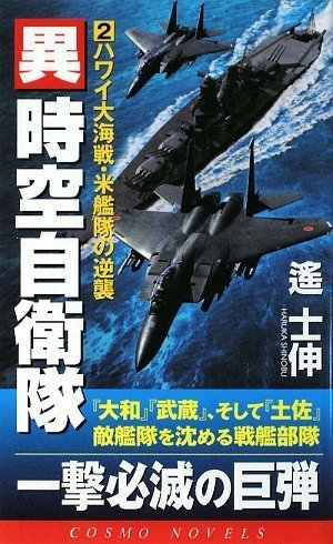 異時空自衛隊〈2〉ハワイ大海戦・米艦隊の逆襲