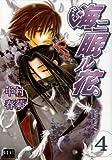 海ニ眠ル花 4 (ガストコミックス)