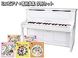カワイ ミニピアノ アップライトピアノ ホワイト 白 木製 1152 人気曲集5冊セット KAWAI