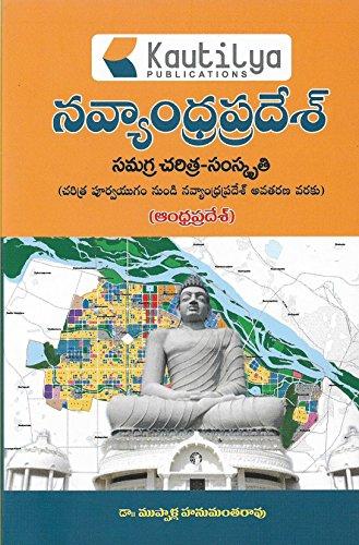 Navyandhra Pradesh History and Culture [ TELUGU MEDIUM ]