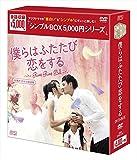 僕らはふたたび恋をする(台湾オリジナル放送版)DVD-BOX<シンプルBOX シリーズ> -