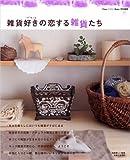 雑貨好き(Lovers)の恋する雑貨たち (別冊美しい部屋 I LOVE ZAKKA home.)