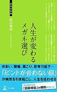 人生が変わるメガネ選び (経営者新書 121)