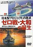 ゼロ戦・大和の誕生~日本型プロジェクトの原点 [DVD]