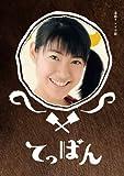 瀧本美織 DVD 「てっぱん 完全版 DVD-BOX3<完>」