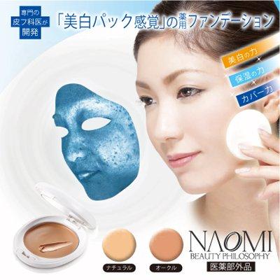 NAOMI薬用美白クリームファンデーション