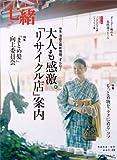 七緒 vol.28—着物からはじまる暮らし (プレジデントムック)