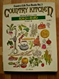 カントリー・キッチン—自然の味・香りを生かした料理 (Country life text books (Vol.3))