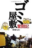 「ゴミ屋敷奮闘記」 / 村田らむ のシリーズ情報を見る