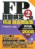 FP技能検定2級精選過去問題集 (2008年版実技編)