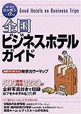 全国ビジネスホテルガイド (ブルーガイドニッポンアルファ)