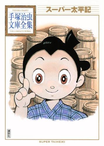 スーパー太平記 (手塚治虫文庫全集 BT 137)