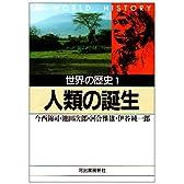 世界の歴史〈1〉人類の誕生 (河出文庫)