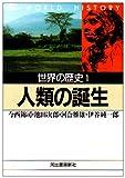 世界の歴史〈1〉人類の誕生