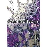 PandoraHearts(18) (G�t�@���^�W�[�R�~�b�N�X)�]�� �~�ɂ��