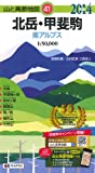 山と高原地図 北岳・甲斐駒 (登山地図・マップ|昭文社/マップル)