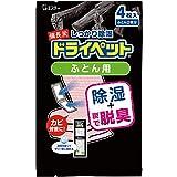 【まとめ買い】 備長炭ドライペット 除湿剤 ふとん用(51g×4シート入) ふとん2枚分