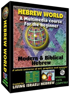 Hebrew World - Multimedia Program For The Whole Family front-776415