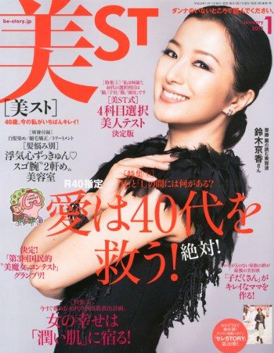 美ST (ビスト) 2013年 01月号 [雑誌]