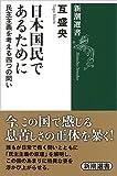 「日本国民であるために: 民主主義を考える四つの問い (新潮選書)」販売ページヘ