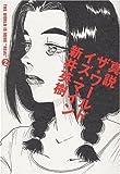 真説 ザ・ワールド・イズ・マイン (2)巻 (ビームコミックス)