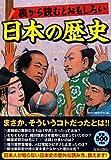 裏から読むとおもしろい日本の歴史