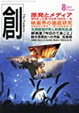 創 (つくる) 2011年 08月号 [雑誌]